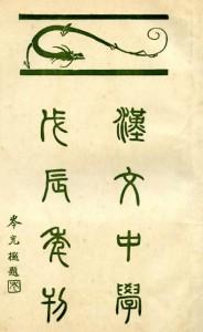 19289年校刊