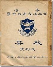 1949年校刊