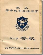 1950年校刊