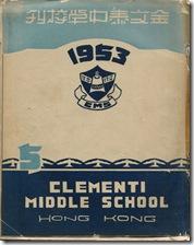 1953年校刊