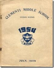 1954年校刊