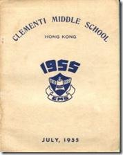 1955年校刊