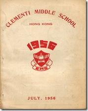 1956年校刊