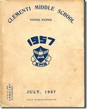 1957年校刊