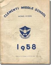 1958年校刊