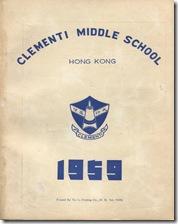 1959年校刊