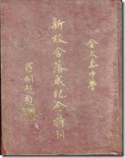 1962年校刊