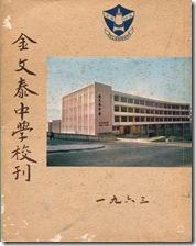 1963年校刊