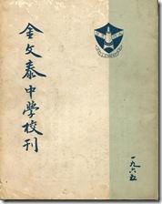 1965年校刊