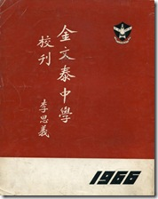 1966年校刊