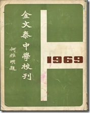 1969年校刊