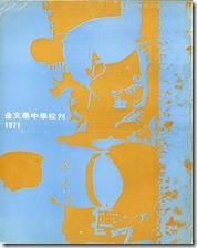 1971年校刊