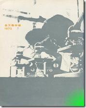 1972年校刊