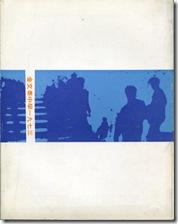 1973年校刊