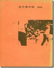 1974年校刊