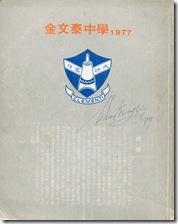 1977年校刊