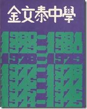 1979年校刊