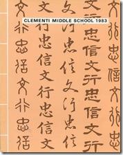 1983年校刊
