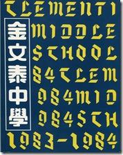 1984年校刊