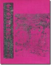 1986年校刊
