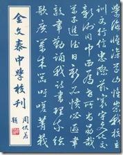 1988年校刊