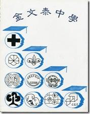 1992年校刊