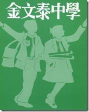 1995年校刊