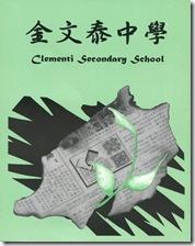 1997年校刊