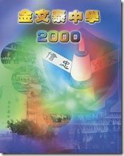 2000年校刊