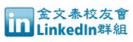 金文泰中學LinkedIn群組