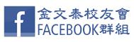 校友會Facebook群組