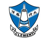 金文泰中學
