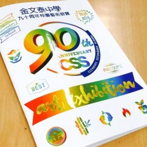 九十周年校慶藝術展